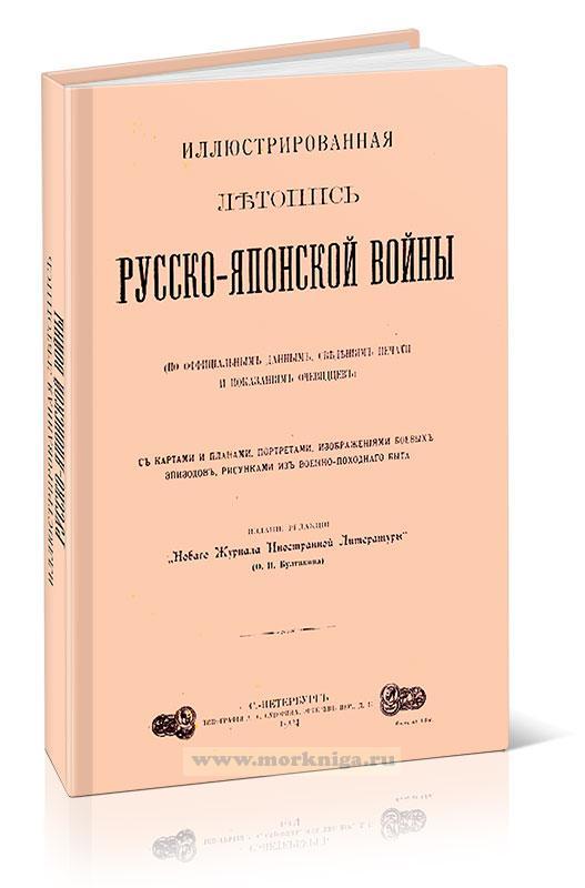 Иллюстрированная летопись Русско-Японской войны. Выпуск VI-IX