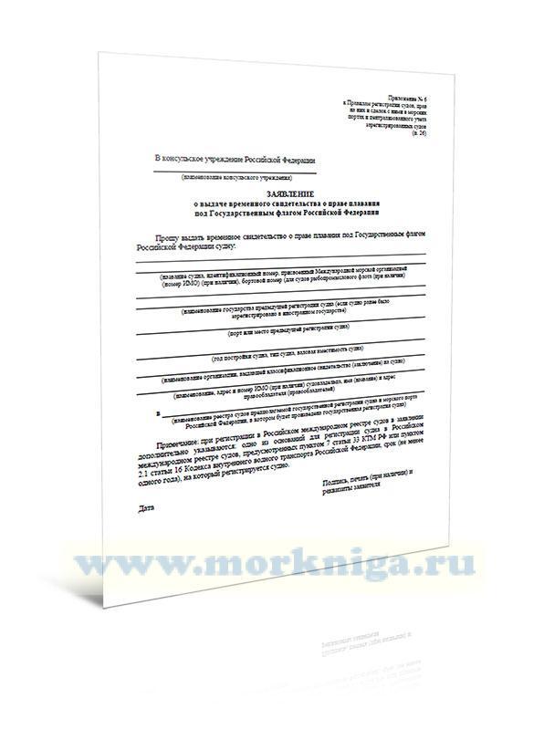Заявление о выдаче временного свидетельства о праве плавания под Государственным флагом Российской Федерации