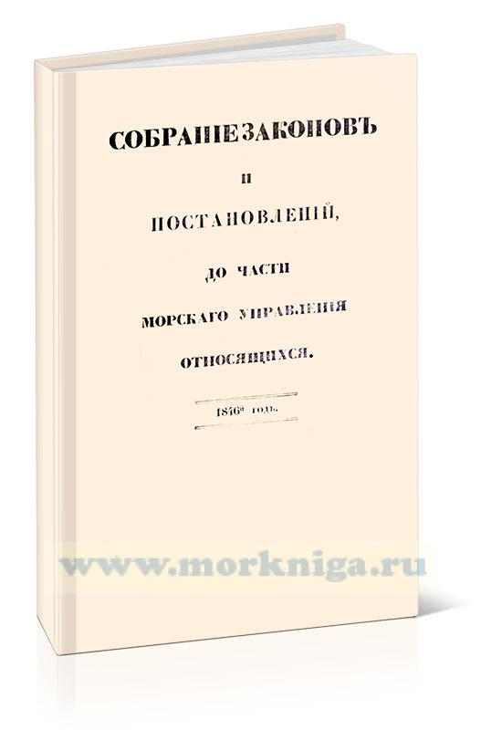 Собрание законов и постановлений, до части морского управления относящихся 1846 г. (Книжка I-III )