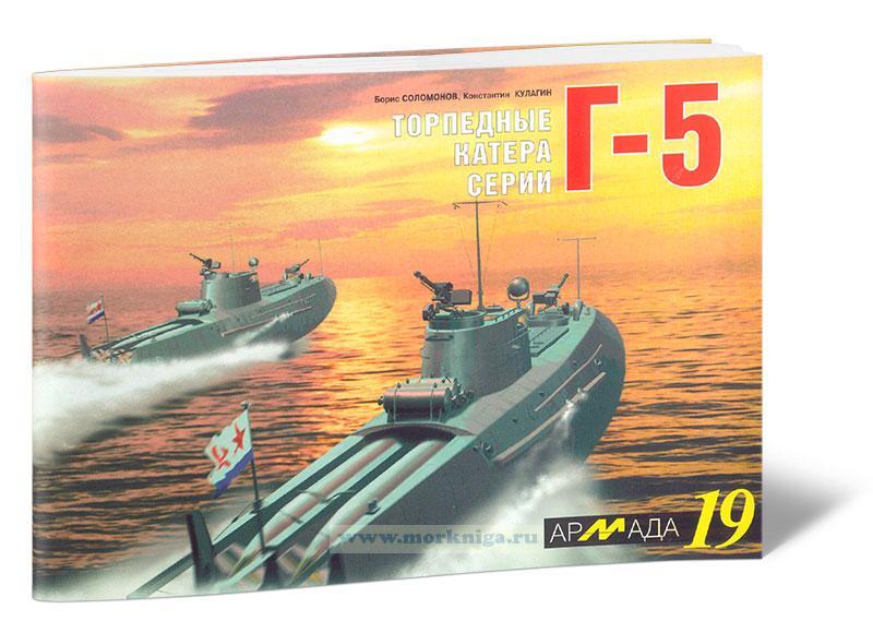 Торпедные катера серии Г-5