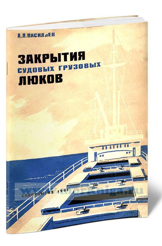 Закрытия судовых грузовых люков