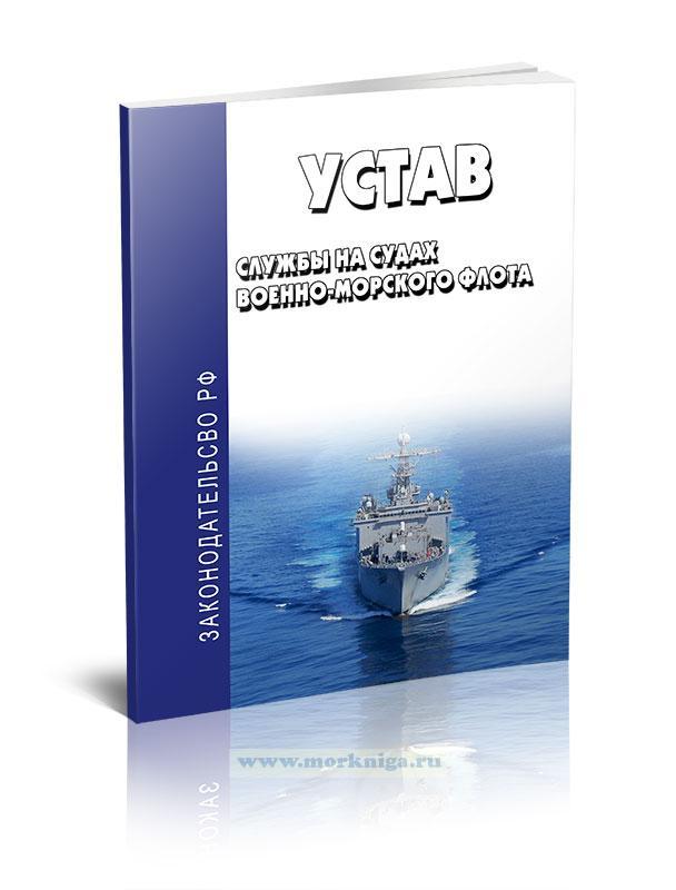 Устав службы на судах военно-морского флота 2020 год. Последняя редакция