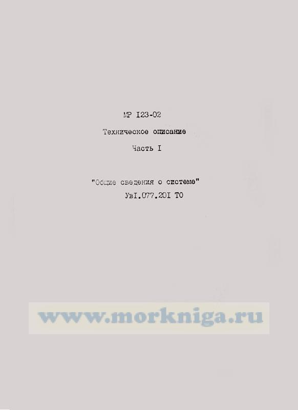МР-123-02. Техническое описание. Часть 1. Общие сведения о системе. Ув 1.077.201 ТО