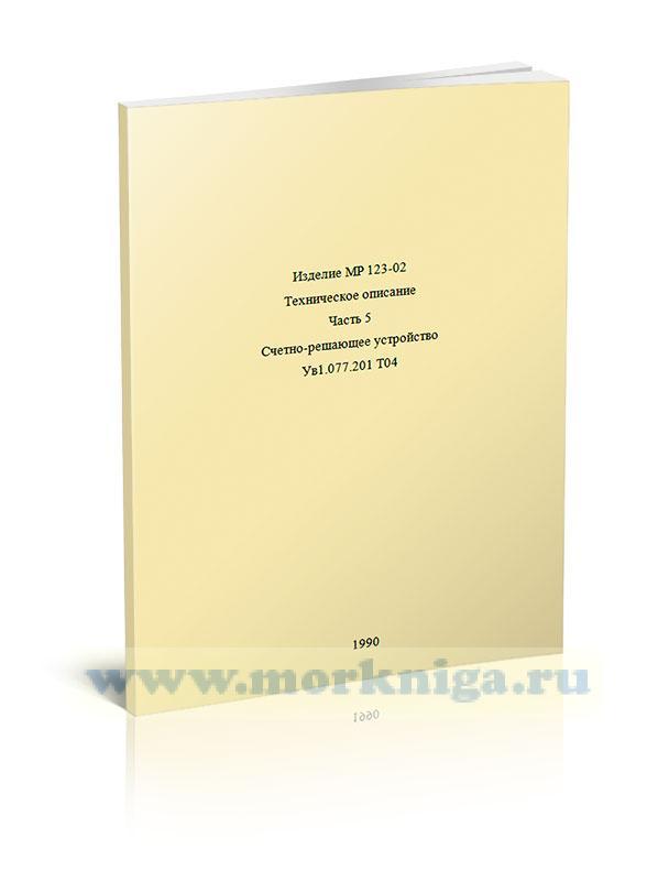 МР-123-02. Техническое описание. Часть 5. Счетно-решающее устройство. Ув.1.077.201 Т04