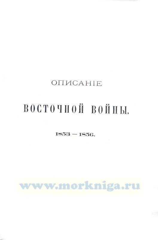 Описание восточной войны 1853-1856 гг.