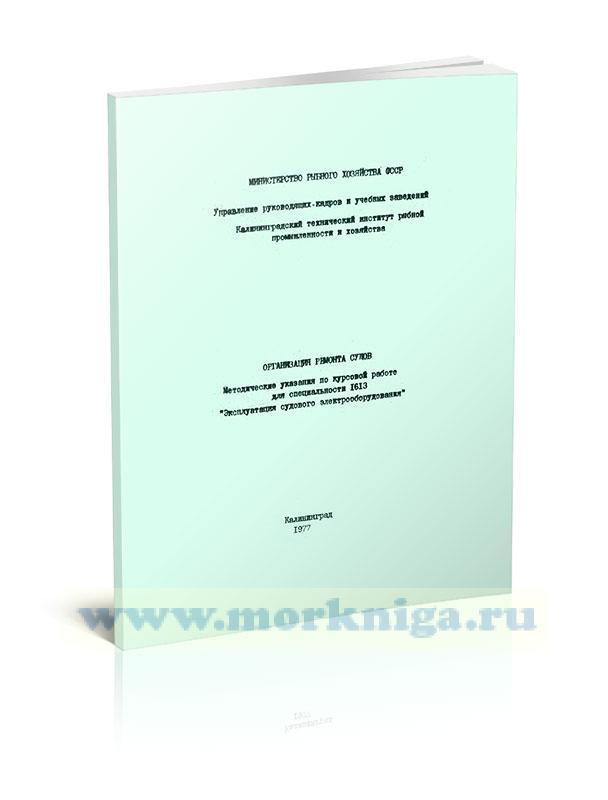 Организация ремонта судов. Методические указания по курсовой работе для специальности 1613