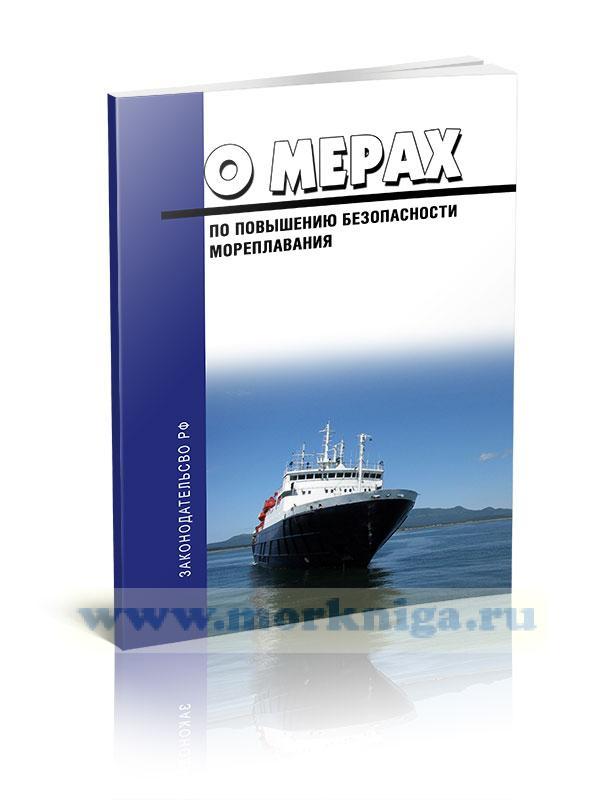 О мерах по повышению безопасности мореплавания (приказ Министерства транспорта РФ № 63 (Д) от 26.07.94 г.) 2020 год. Последняя редакция