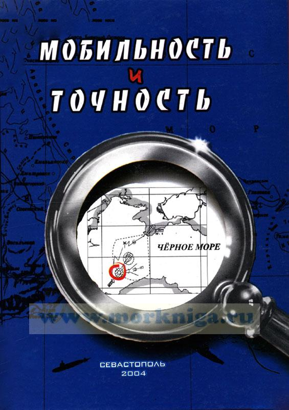 Мобильность и точность (материалы по истории 51-го отдельного берегового ракетного полка Черноморского флота 1960-2004 гг.)