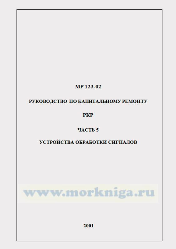 МР-123-02. Руководство  по капитальному ремонту РКР. Часть 5. устройства обработки сигналов