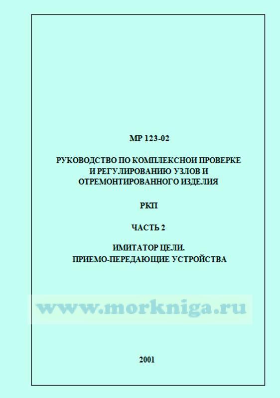 МР-123-02. Руководство по комплексной проверке и регулированию узлов и отремонтированного изделия РКП. Часть 2. Имитатор цели. Приемо-передающие устройства