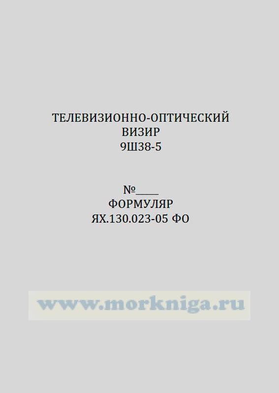 Телевизионно-оптический визир 9Ш38-5. Формуляр ЯХ1.130.023-05 ФО