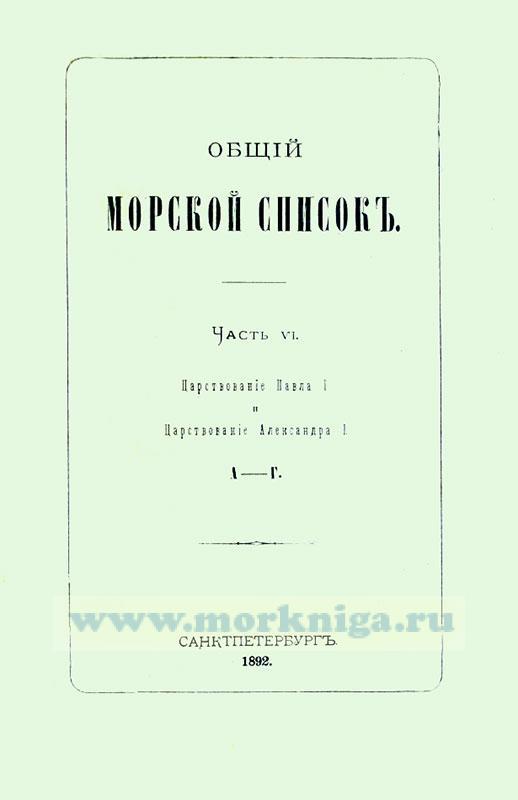 Общий морской список. Часть VI. Царствование Павла I и Царствование Александра I. А-Г