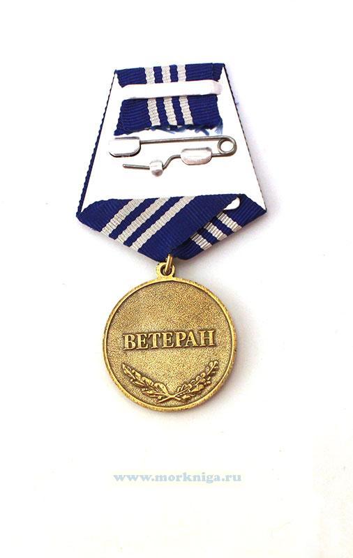 """Медаль """"310 лет российскому флоту. Ветеран"""""""