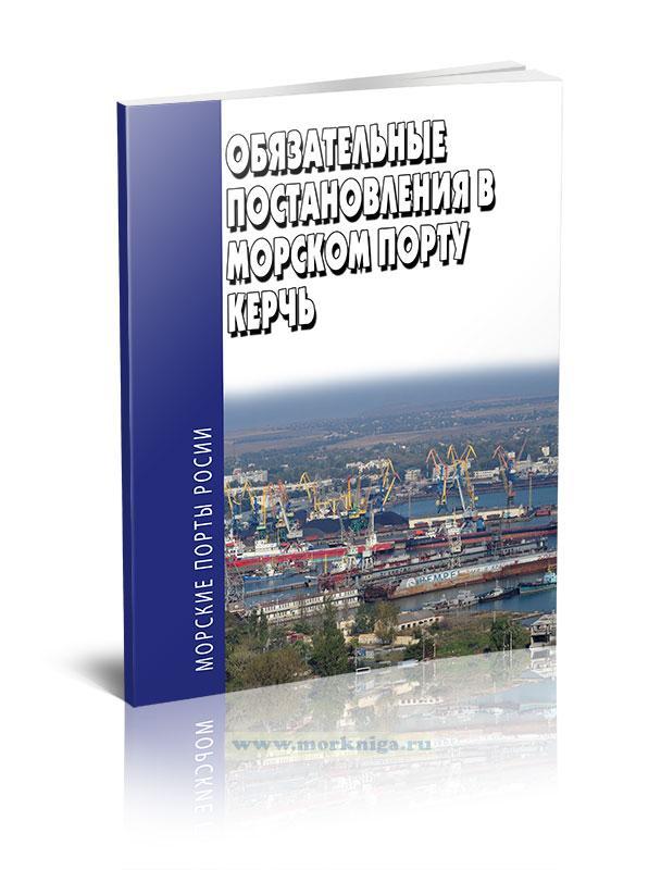 Обязательные постановления в морском порту Керчь