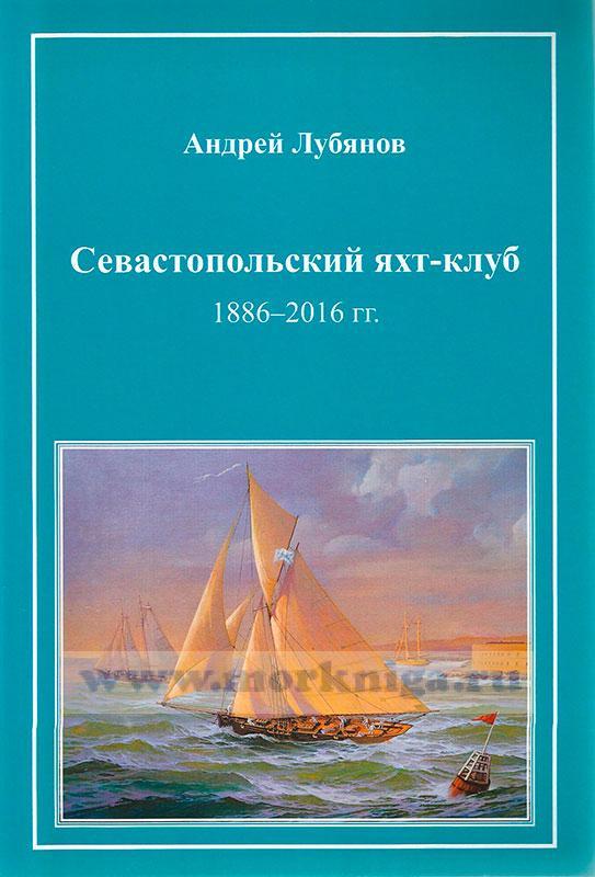 Севастопольский яхт-клуб 1886-2016 гг.