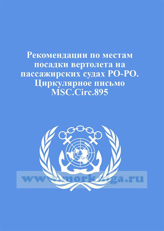 Циркулярное письмо MSC.Circ.895. Рекомендации по местам посадки вертолета на пассажирских судах РО-РО
