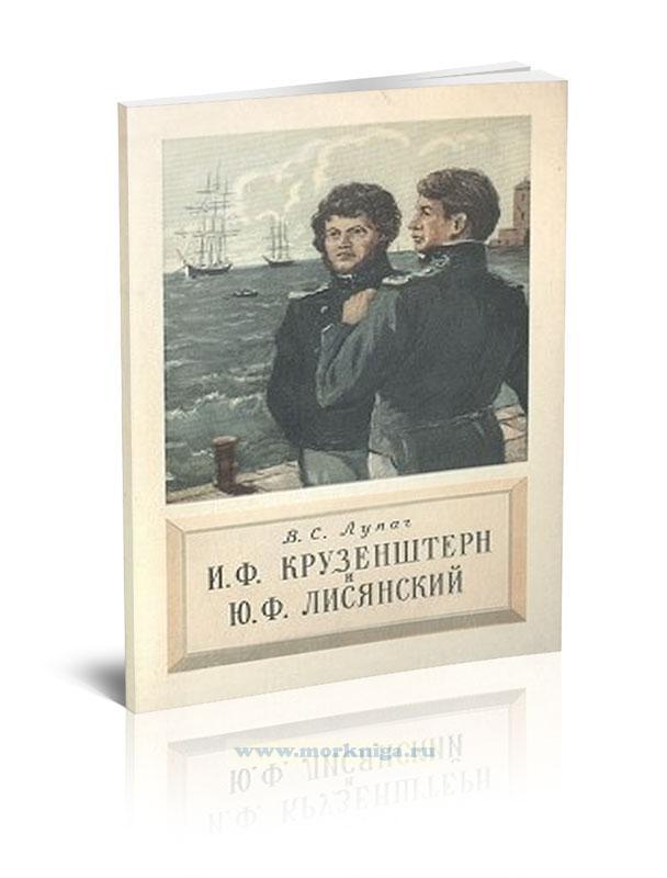 И.Ф. Крузенштерн и Ю.Ф. Лисянский