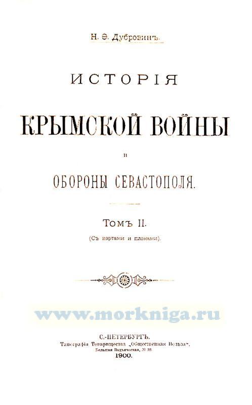История Крымской войны и обороны Севастополя. Том 2