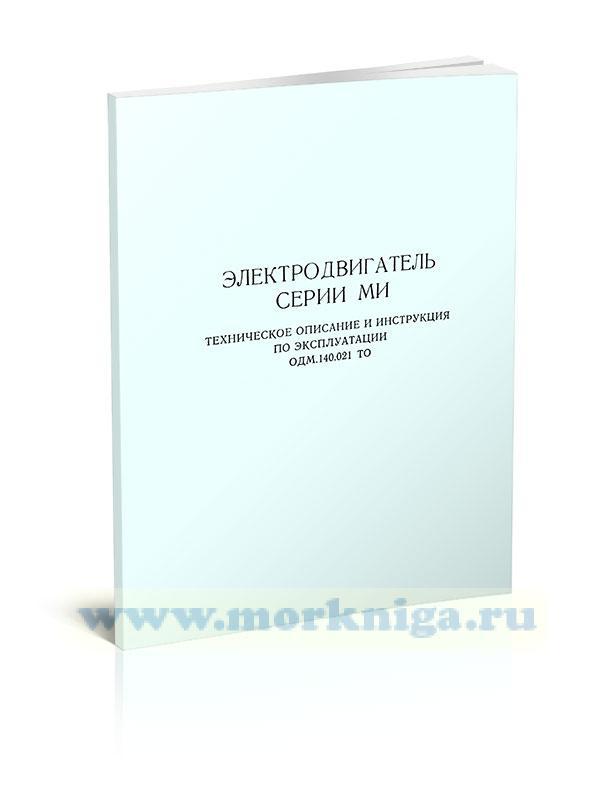 Электродвигатель серии МИ. Техническое описание и инструкция по эксплуатации ОДМ.140.021 ТО