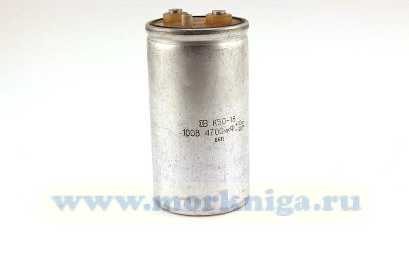 Конденсатор К50-18 100В 4700мкФ +50%/-20%