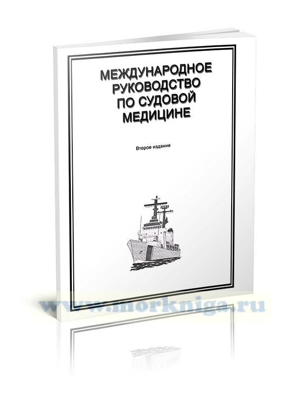 Международное руководство по судовой медицине (русский текст, мягкий переплет)