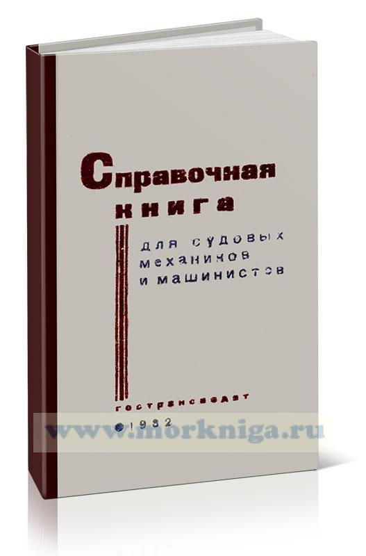Настольная справочная книга для судовых механиков и машинистов
