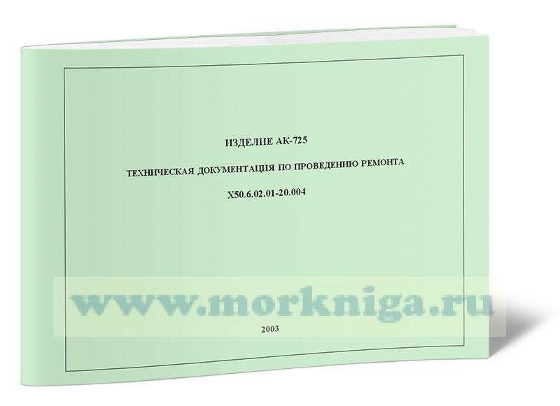 Изделие АК-725. Техническая документация по проведению ремонта