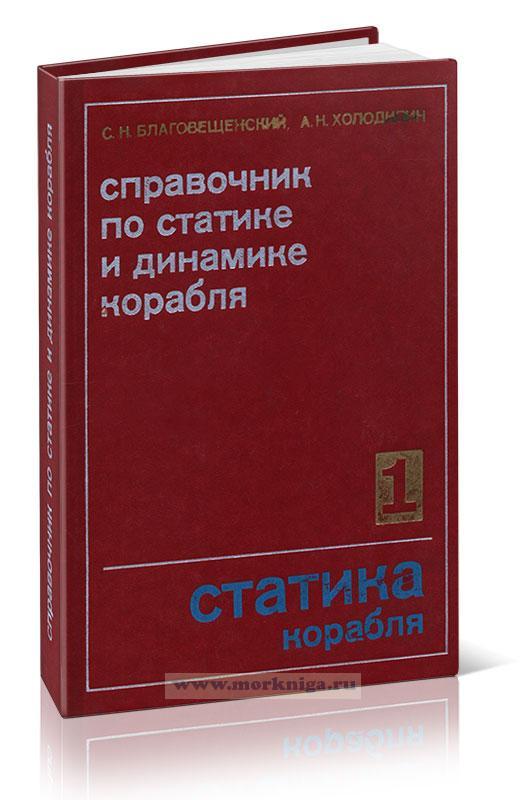 Справочник по статике и динамике корабля. В двух томах. Том 1. Статика корабля
