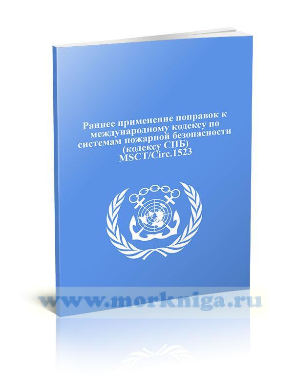 Циркуляр MSCT/Circ.1523. Раннее применение поправок к международному кодексу по системам пожарной безопасности (кодексу СПБ)