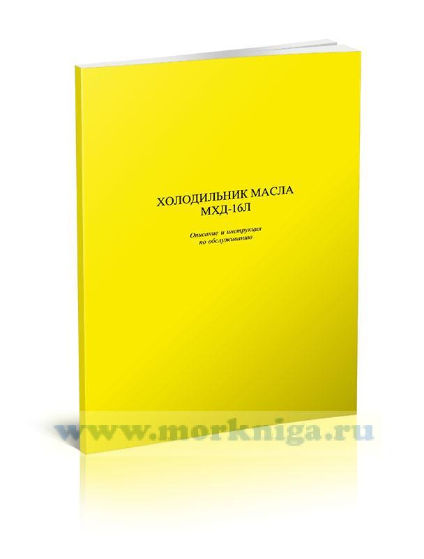 Холодильник масла МХД-16Л. Описание и инструкция по обслуживанию