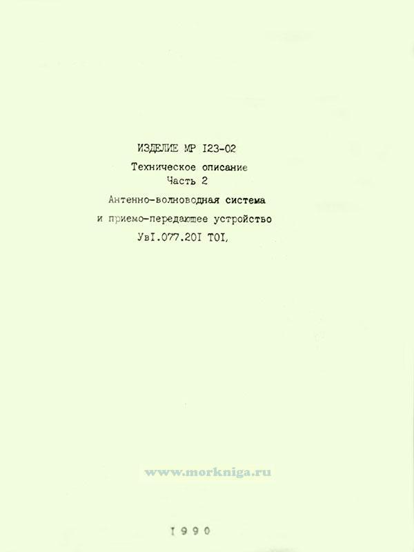МР-123-02. Техническое описание. Часть 2. Антенно-волноводная система и приемно-передающее устройство. Ув.1.077.201 ТО1