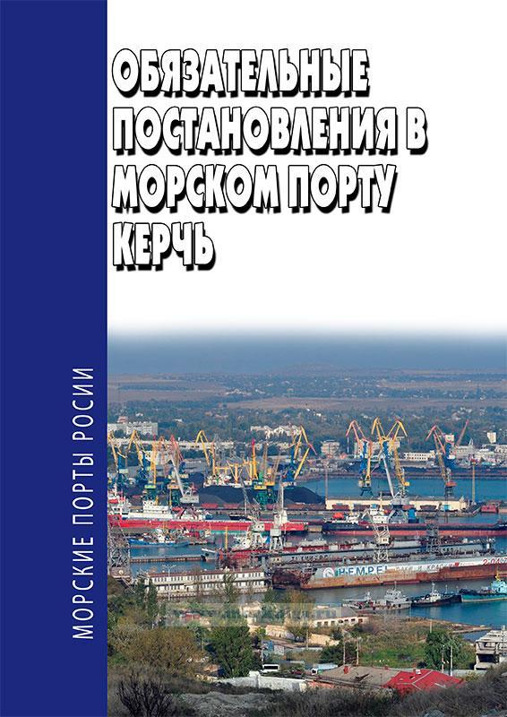 Обязательные постановления в морском порту Керчь 2019 год. Последняя редакция