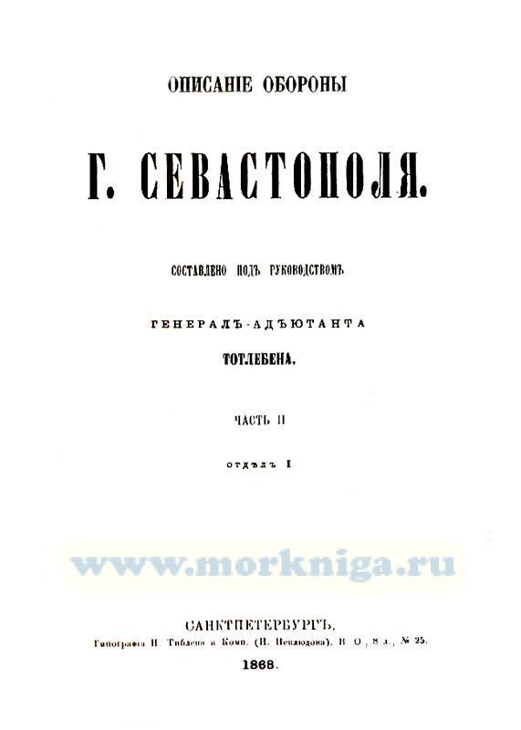 Описание обороны г. Севастополя. Часть II. Отдел I