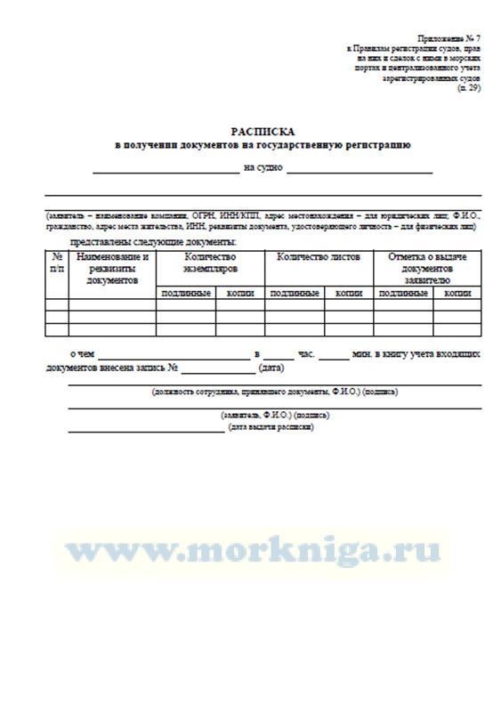 Регистрация ооо расписка о получении документов фирмы отчетность в электронном виде