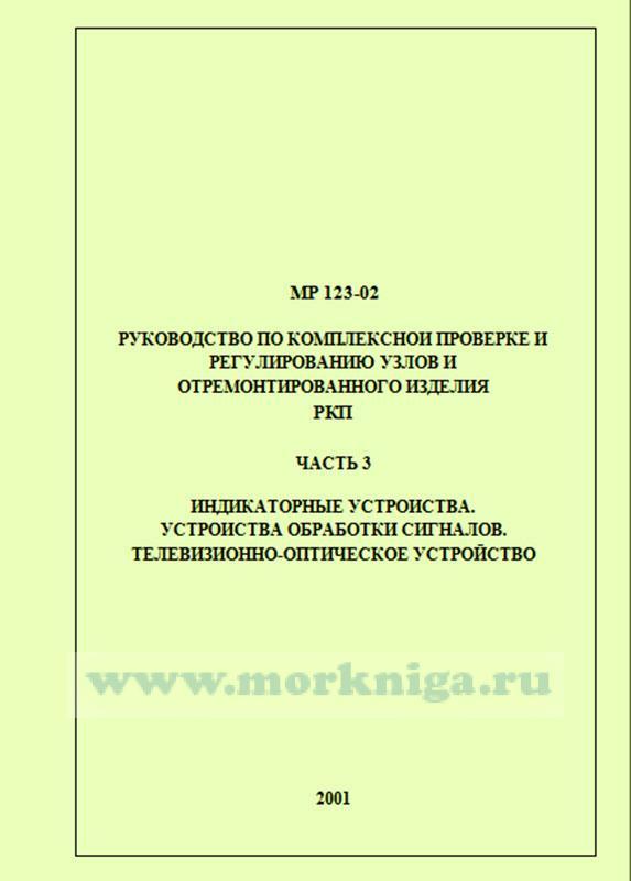 МР-123-02. Руководство по комплексной проверке и регулированию узлов и отремонтированного изделия РКП. Часть 3. Индикаторные устройства. Устройства обработки сигналов. Телевизионно-оптическое устройство