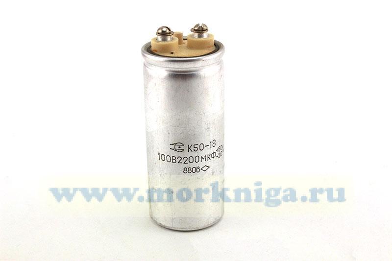 Конденсатор К50-18 100В 2200мкФ +50%/-20%