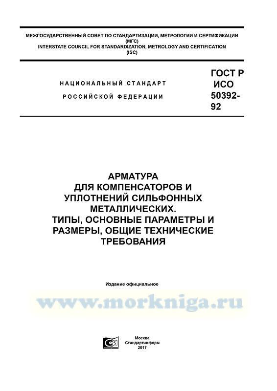 ГОСТ Р 50392-92 Арматура для компенсаторов и уплотнений сильфонных металлических. Типы, основные параметры и размеры, общие технические требования