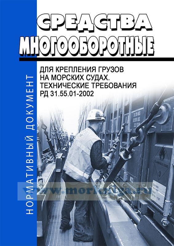 РД 31.55.01-2002 Средства многооборотные для крепления грузов на морских судах Технические требования