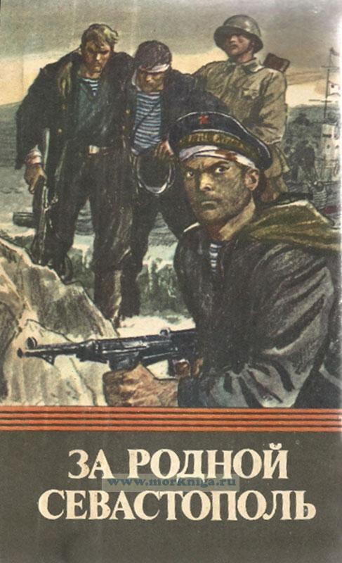За родной Севастополь