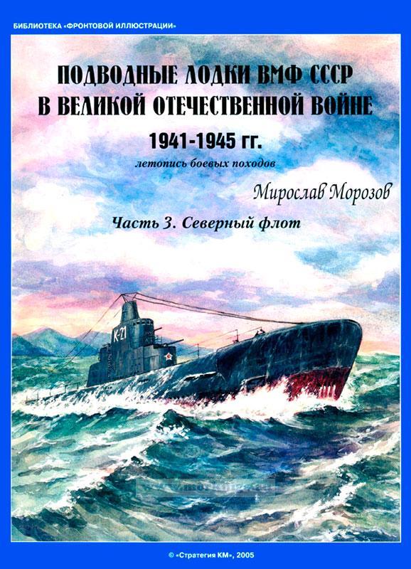 Подводные лодки ВМФ СССР в Великой Отечественной Войне 1941-1945 гг. Часть 3. Северный флот