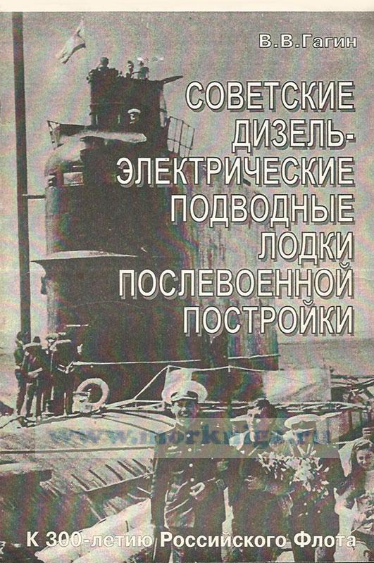 Советские дизель-электрические подводные лодки послевоенной постройки. Выпуск №4