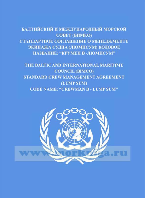 Стандартное Соглашение о Менеджменте Экипажа судна (Люмпсум) 1999 г._Crewman В-LUMP SUM