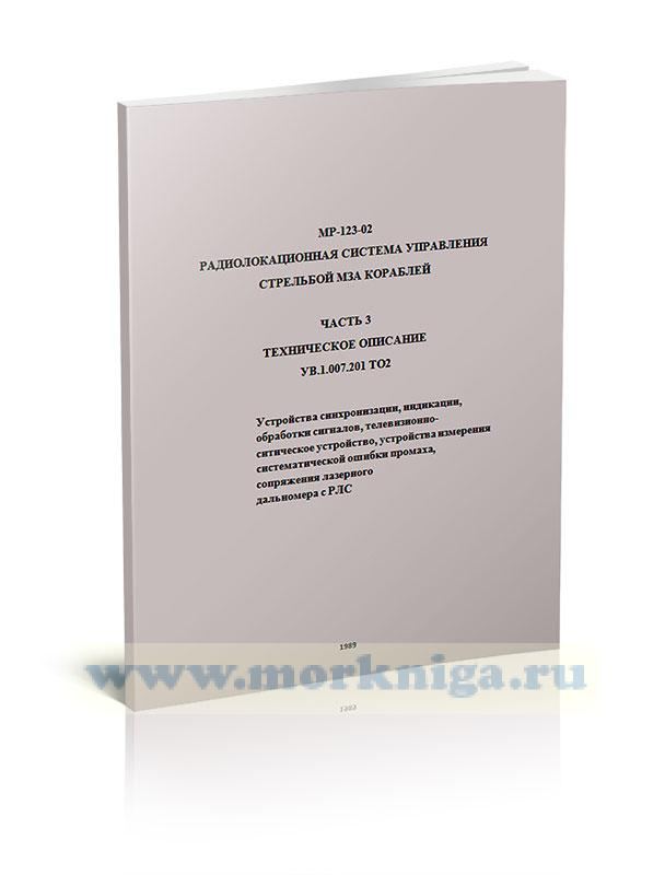 МР-123-02. Техническое описание. Часть 3. Радиолокационная система управления стрельбой МЗА кораблей. Ув.1.077.201 ТО2