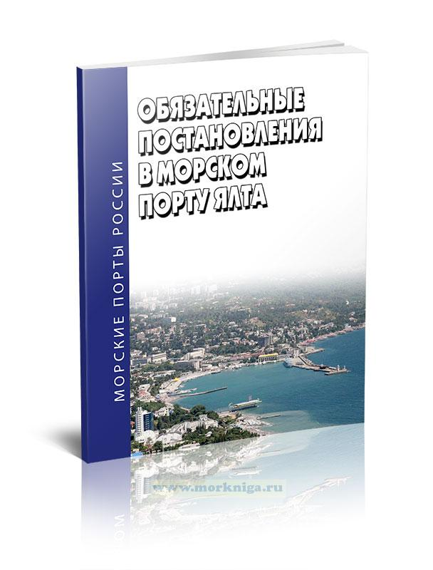 Обязательные постановления в морском порту Ялта