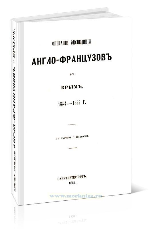 Описание экспедиции англо-французов в Крым, 1854-1855 гг.