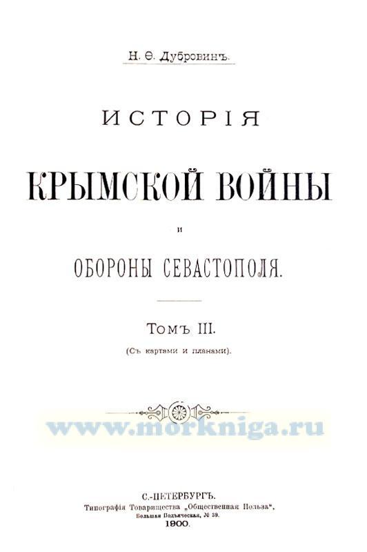 История Крымской войны и обороны Севастополя. Том 3