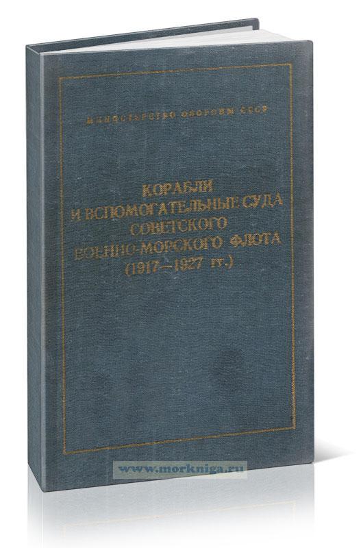 Корабли и вспомогательные суда советского Военно-Морского Флота (1917-1927 гг.)