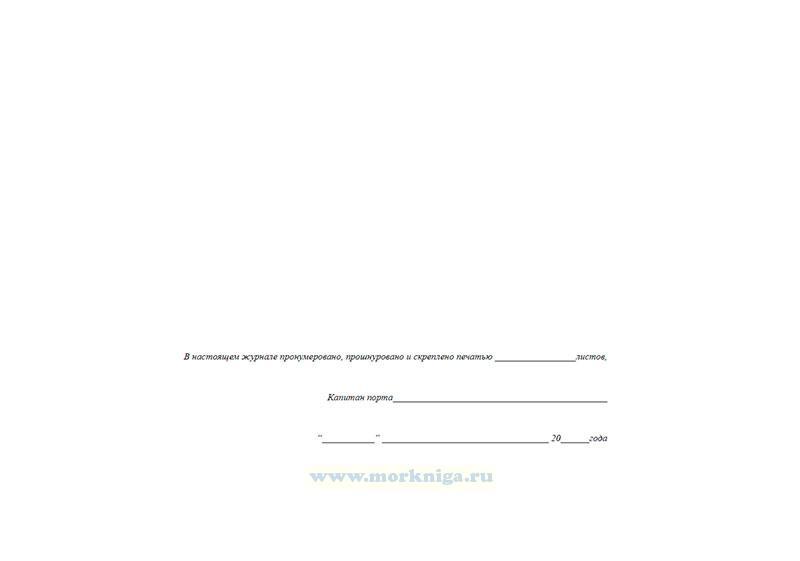 Машинный журнал теплохода (форма ЭД-1.2)