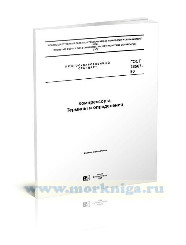 ГОСТ 28567-90 Компрессоры. Термины и определения