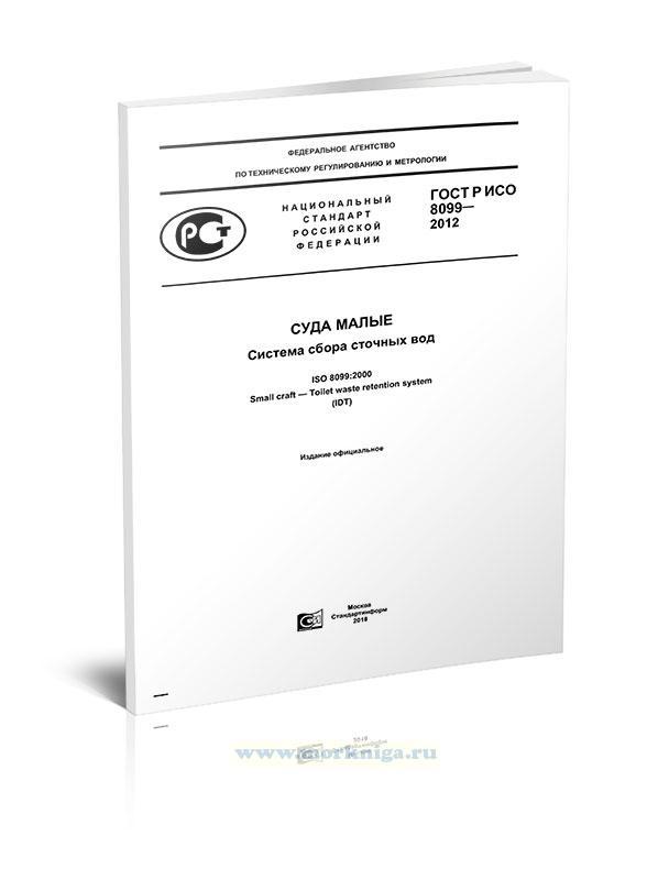 ГОСТ Р ИСО 8099-2012 Суда малые. Система сбора сточных вод 2019 год. Последняя редакция